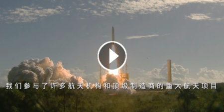 Sous-titrages en chinois pour l'industrie spatiale