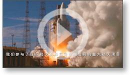 Version chinoise d'un film de présentation d'une PME de l'industrie du spatial.